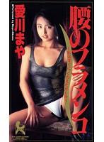 (41axv00015)[AXV-015] 腰のフラメンコ 愛川まや ダウンロード