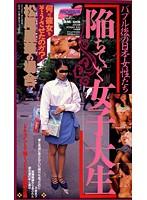 (41bm00015)[BM-015] 陥ちていく女子大生 松尾里華の場合 ダウンロード
