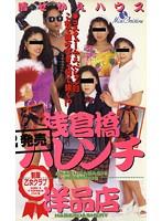 浅倉橋ハレンチ洋品店 ダウンロード