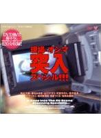 (41bndv00056)[BNDV-056] 現場にオジャマ 突入スペシャル!!! ダウンロード