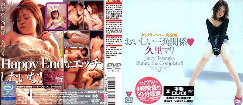 [BNDV-075] クリクリ・バニー完全版 おいしい三角関係 久里マリ