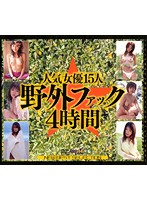 (41bndv00205)[BNDV-205] 人気女優15人◆野外ファック4時間 ダウンロード