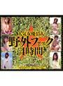 人気女優15人◆野外ファック4時間