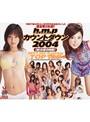 h.m.pカウントダウン2004 BEST HIT Ranking TOP 100[総決算8時間]