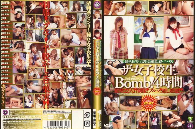 制服の女子校生、黒沢英里奈(喜田嶋りお)出演のシックスナイン無料美少女動画像。ザ・女子校生Bomb!