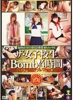 ザ・女子校生Bomb! 4時間 ダウンロード