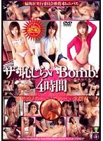 (41bndv00325)[BNDV-325] ザ・恥じらいBomb! 4時間 ダウンロード