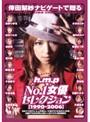 倖田梨紗ナビゲートで贈る h.m.p★NO.1女優セレクション[1990-2006]