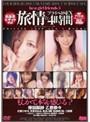 best girl friends 3 旅情☆プライベートSEX4時間
