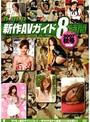 h.m.p AVガイド8時間 2007秋号