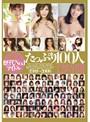 h.m.pがお贈りする歴代No.1アイドル たっぷり100人12時間[1988〜2008]