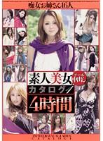 素人美女カタログ4 4時間 ダウンロード