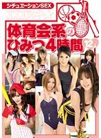 「シチュエーションSEX エロヌキ☆体育会系のひみつ4時間」のパッケージ画像