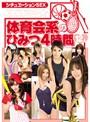 シチュエーションSEX エロヌキ☆体育会系のひみつ4時間