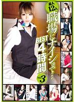 「素人12人 職場にナイショで… BEST 4時間 Vol.3」のパッケージ画像