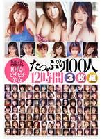 「h.m.pがお贈りする10代のピチピチ美女たっぷり100人12時間」のパッケージ画像