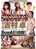 「スーパー吉村卓Bomb! 8時間」のパッケージ画像