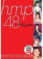 (41bndv00784)[BNDV-784] h.m.p 48 1990〜1999 90年代AVアイドル総決算 8時間 ダウンロード