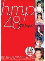 「h.m.p 48 1990〜1999 90年代AVアイドル総決算 8時間」のパッケージ画像