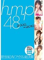 「h.m.p 48 2000~2010 新世紀AVアイドル総決算 8時間」のパッケージ画像