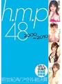 h.m.p 48 2000〜2010 新世紀AVアイドル総決算 8時間