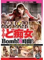 「スーパーど痴女Bomb! 8時間」のパッケージ画像
