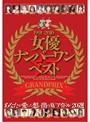 1991-2010 女優ナンバーワン☆ベスト あなたが愛した想い出のAVアイドル 20選