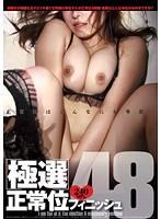 極選 正常位フィニッシュ48