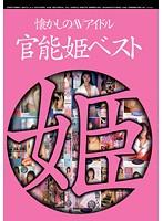 懐かしのAVアイドル 官能姫ベスト ダウンロード