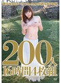 美少女AVメーカーh.m.pが誇るAV女優 200人16時間
