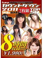 h.m.pカウントダウン2011 総決算8時間 BEST HIT RANKING TOP 50 ダウンロード