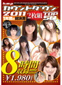 h.m.p2011 8 BEST HIT RANKING TOP 50