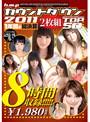 h.m.pカウントダウン2011 総決算8時間 BEST HIT RANKING TOP 50