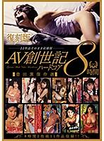 AV創世記 ハードコア 豊田薫傑作選 8時間 【11作品そのまま収録版】