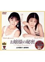 お嬢様の秘密 Tokyo Princess ダウンロード