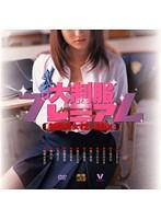 大制服プレミアム 制服美女12人Mix ダウンロード