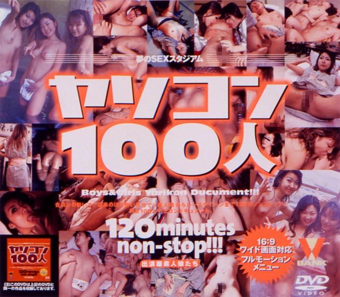 [BNDV-20009] 夢のSEXスタジアム ヤリコン100人