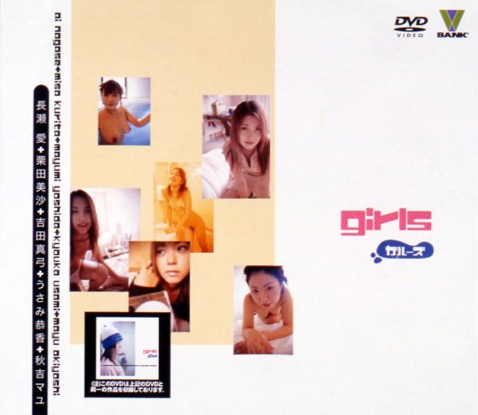 [BNDV-20010] ガールズ