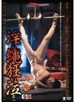 (41bndv80004)[BNDV-80004] 淫ら縄・狂い泣き ダウンロード