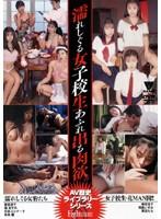(41bndv80018)[BNDV-80018] 濡れしぐる女子校生あふれ出る肉欲。 ダウンロード