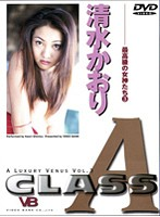 CLASS A 最高級の女神たち3 清水かおり