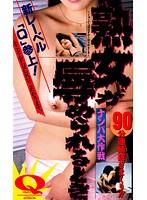 (41bq00001)[BQ-001] 熟女が辱められるとき ナンパ大作戦 ダウンロード