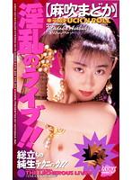 (41bsv00021)[BSV-021] 淫乱のライブ!! 麻吹まどか ダウンロード