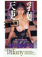 (41btf00006)[BTF-006] 乳姫天使 小川ちひろ ダウンロード