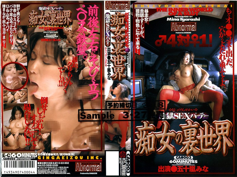 痴女の裏世界 地獄SEXパーティー 五十嵐美奈