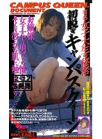 (41cjc002)[CJC-002] 有名女子大生の秘密 初脱ぎキャンパス・クィ-ン ダウンロード