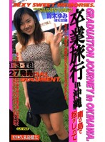 (41cjc003)[CJC-003] 卒業旅行in沖縄 南の島で抱きしめて ダウンロード