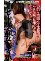 (41cjc009)[CJC-009] 悩殺セールス痴女レディー ダウンロード