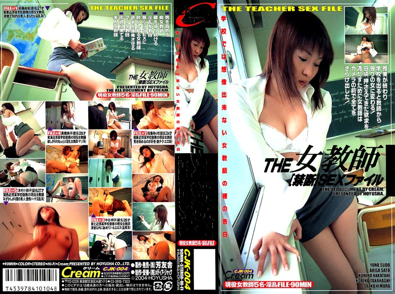 THE 女教師 [禁断]SEXファイル
