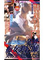 (41cjl011)[CJL-011] 発情・痴女美容師 美容室で犯されたい ダウンロード
